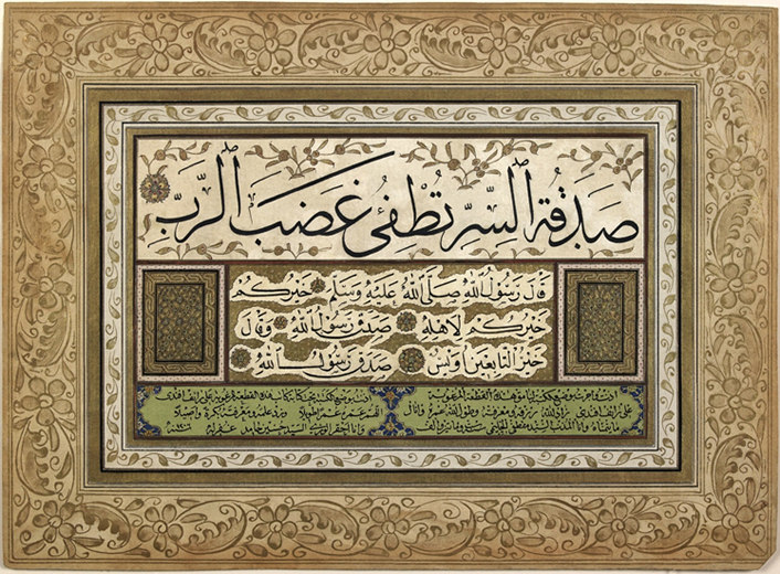 Figure 1. Ijâzah of competency in Arabic calligraphy (18th century)